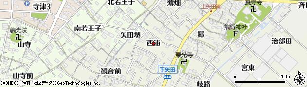 愛知県西尾市下矢田町(西浦)周辺の地図