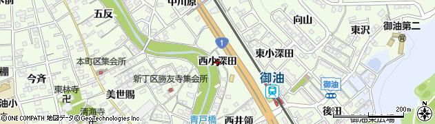 愛知県豊川市御油町(西小深田)周辺の地図