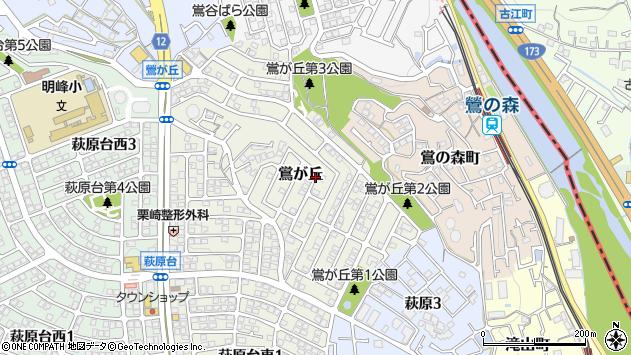 〒666-0007 兵庫県川西市鴬が丘の地図