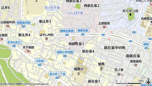 〒670-0096 兵庫県姫路市西新在家の地図