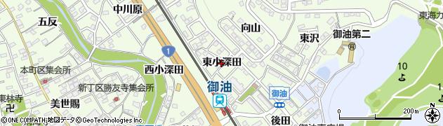 愛知県豊川市御油町(東小深田)周辺の地図