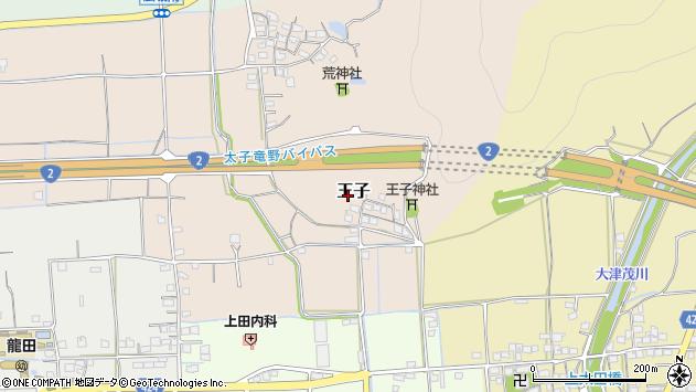 〒671-1572 兵庫県揖保郡太子町王子の地図