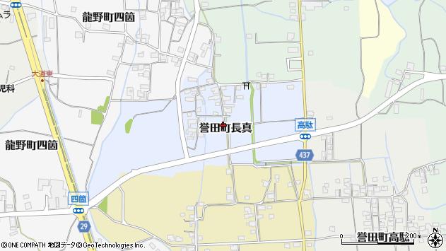 〒679-4130 兵庫県たつの市誉田町長真の地図