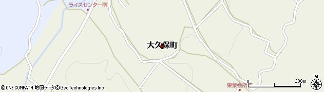 広島県庄原市大久保町周辺の地図