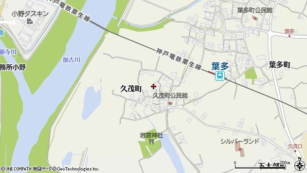 〒675-1337 兵庫県小野市久茂町の地図