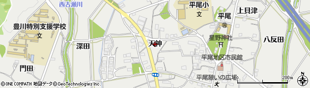 愛知県豊川市平尾町(天神)周辺の地図