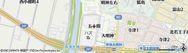 愛知県西尾市寺津町(五十間)周辺の地図
