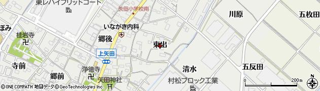 愛知県西尾市上矢田町(東出)周辺の地図