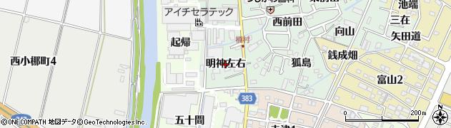 愛知県西尾市楠村町(明神左右)周辺の地図