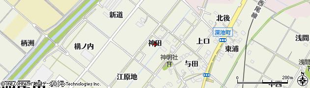 愛知県西尾市深池町(神田)周辺の地図