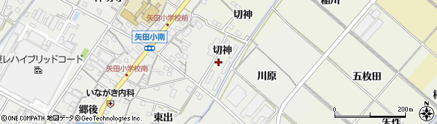 愛知県西尾市上矢田町(切神)周辺の地図