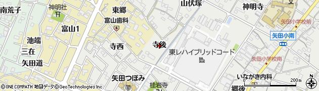 愛知県西尾市上矢田町(寺後)周辺の地図
