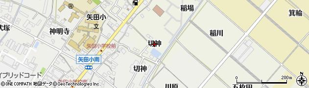 愛知県西尾市国森町(切神)周辺の地図