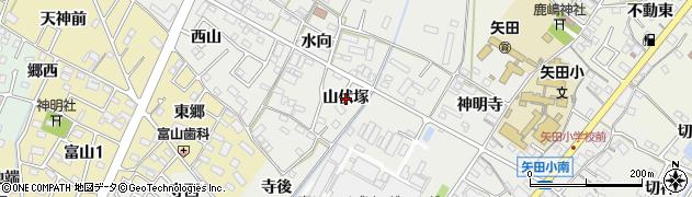愛知県西尾市上矢田町(山伏塚)周辺の地図