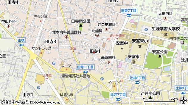〒670-0086 兵庫県姫路市田寺の地図