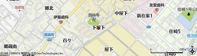 愛知県西尾市新在家町(下屋下)周辺の地図