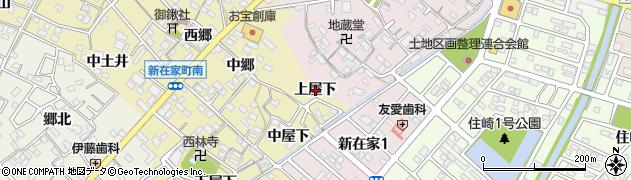 愛知県西尾市新在家町(上屋下)周辺の地図