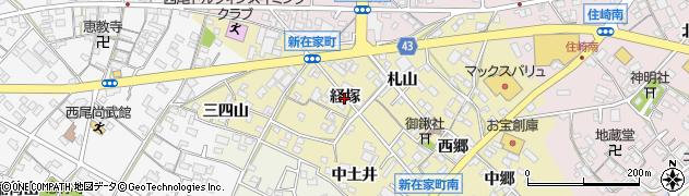 愛知県西尾市新在家町(経塚)周辺の地図