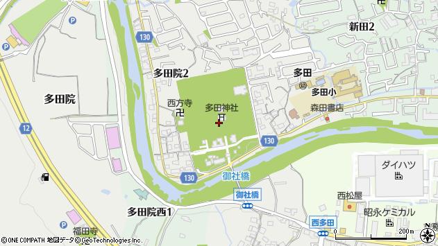〒666-0127 兵庫県川西市多田院多田所町の地図