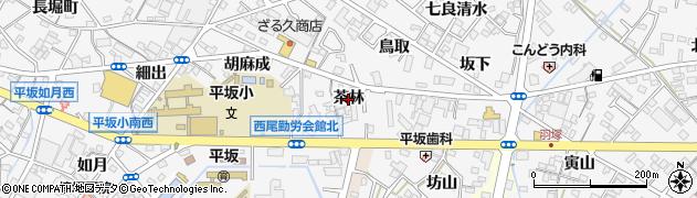 愛知県西尾市平坂町(茶林)周辺の地図