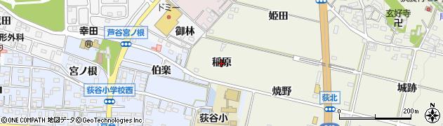 愛知県幸田町(額田郡)荻(稲原)周辺の地図