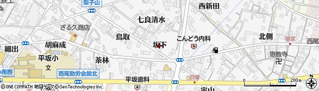愛知県西尾市平坂町(坂下)周辺の地図