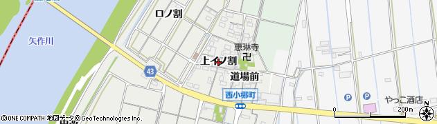 愛知県西尾市西小梛町(上イノ割)周辺の地図
