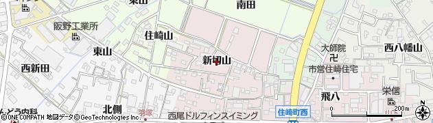 愛知県西尾市住崎町(新切山)周辺の地図