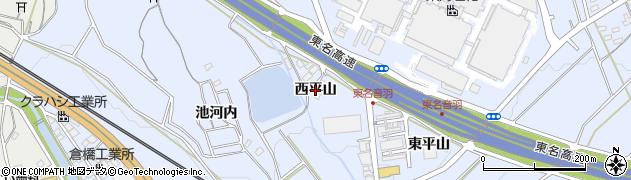 愛知県豊川市赤坂町(西平山)周辺の地図