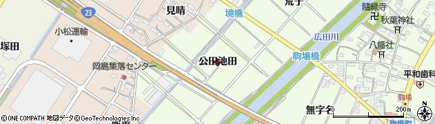 愛知県西尾市駒場町(公田池田)周辺の地図