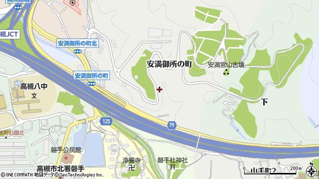 〒569-1101 大阪府高槻市安満御所の町の地図