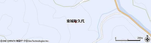 広島県庄原市東城町久代周辺の地図