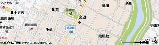 愛知県西尾市徳次町(宮廻)周辺の地図