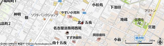 愛知県西尾市熊味町(北十五夜)周辺の地図