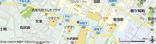 愛知県西尾市下町(神明下)周辺の地図