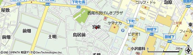 愛知県西尾市下町(宮東)周辺の地図