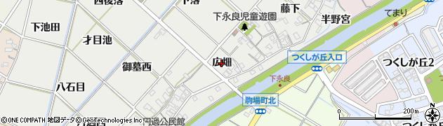 愛知県西尾市下永良町(広畑)周辺の地図
