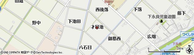 愛知県西尾市下永良町(才目池)周辺の地図