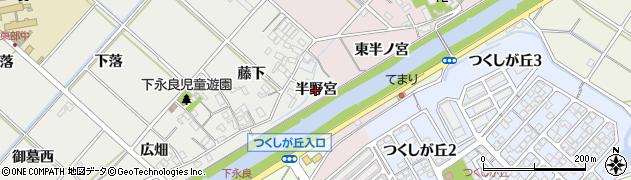 愛知県西尾市下永良町(半野宮)周辺の地図