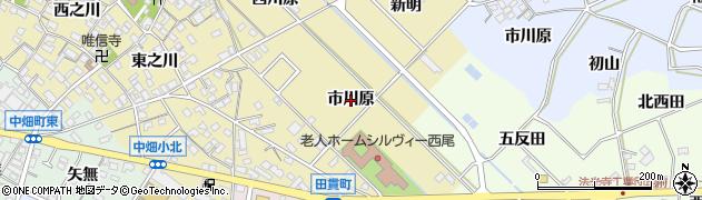 愛知県西尾市田貫町(市川原)周辺の地図