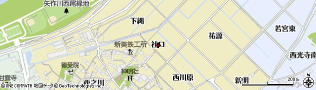 愛知県西尾市田貫町(社口)周辺の地図
