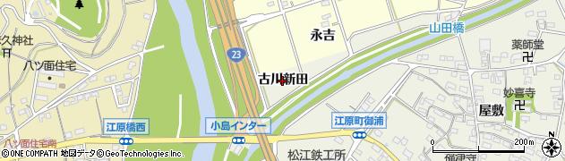愛知県西尾市江原町(古川新田)周辺の地図