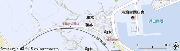 島根県浜田市長浜町(和木)周辺の地図