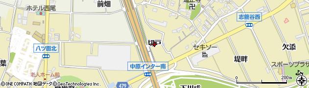 愛知県西尾市志籠谷町(切戸)周辺の地図