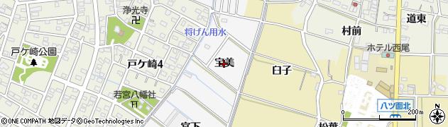 愛知県西尾市戸ケ崎町(宝美)周辺の地図