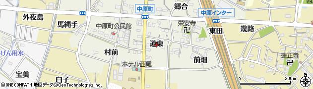 愛知県西尾市中原町(道東)周辺の地図