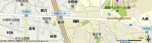 愛知県西尾市志籠谷町(幾路)周辺の地図
