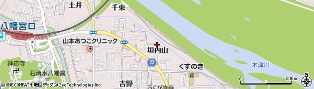 京都府八幡市八幡(垣内山)周辺の地図