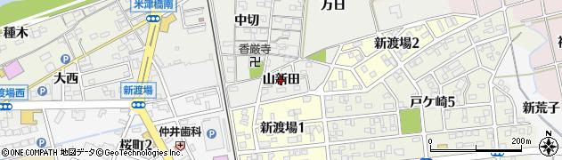 愛知県西尾市新渡場町(山新田)周辺の地図