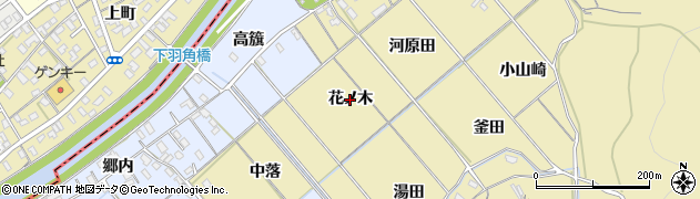 愛知県西尾市上羽角町(花ノ木)周辺の地図